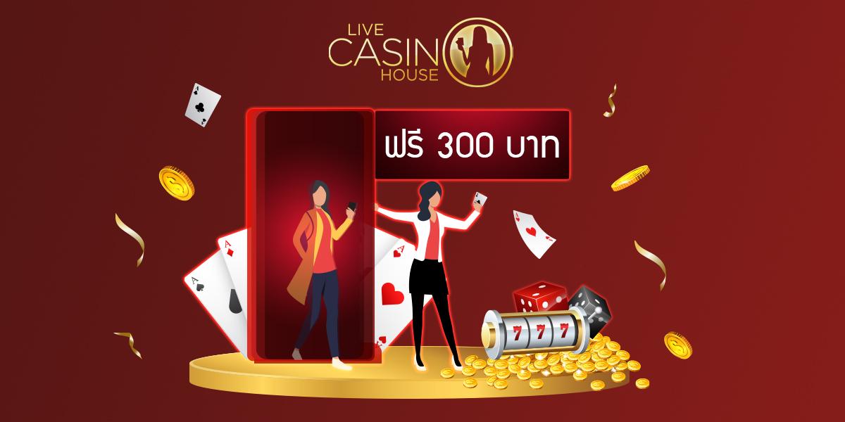 live casino house ฟรี 300 บาท ไม่ต้องฝากก่อน ชนะถอนได้2 min read