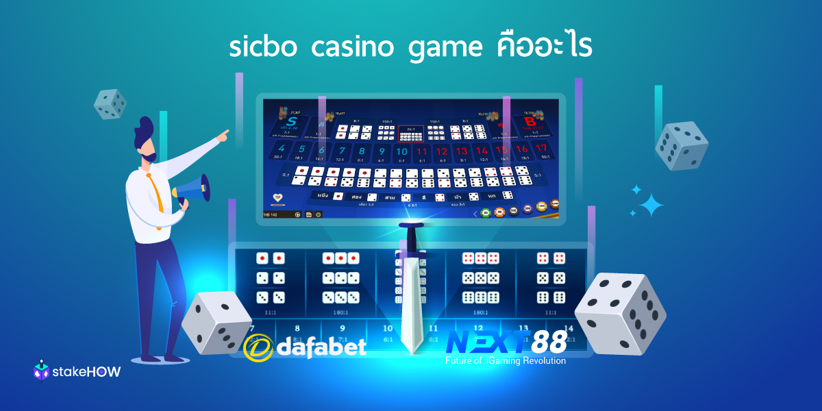 sicbo casino game คืออะไร หาเล่นได้ที่ไหน ที่นี่มีคำตอบ5 min read