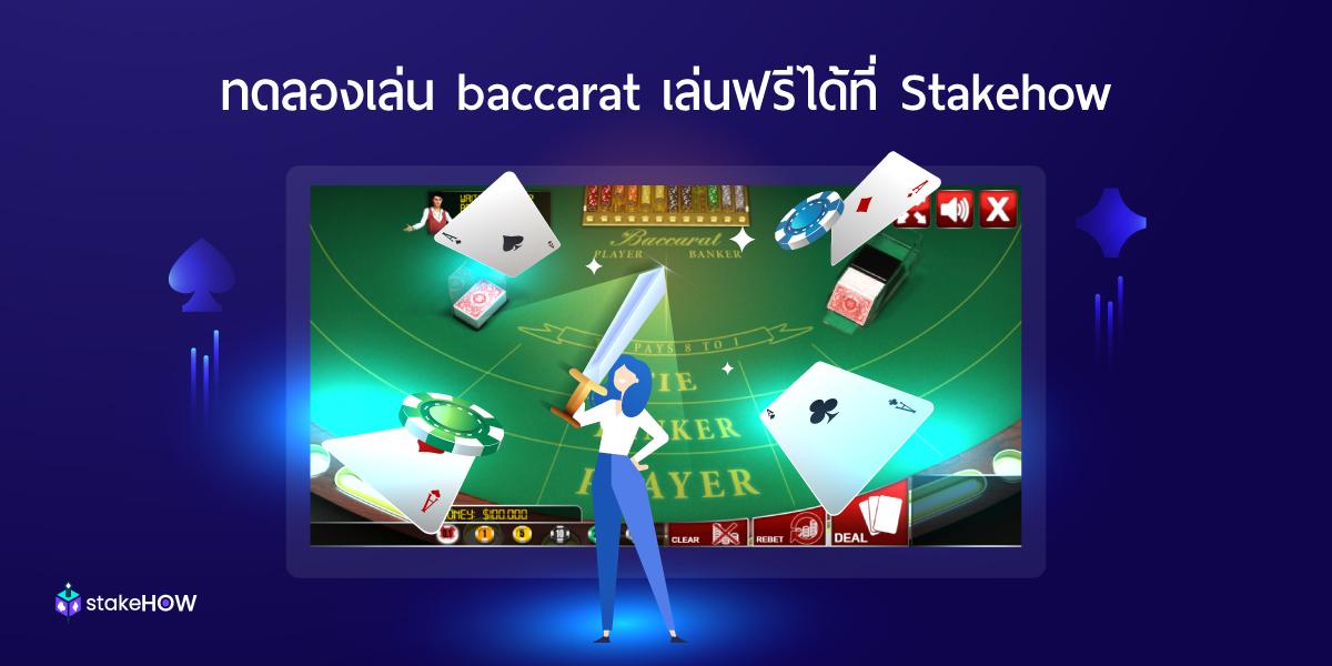 ทดลองเล่น baccarat เล่นฟรีได้ที่นี่ Stakehow3 min read