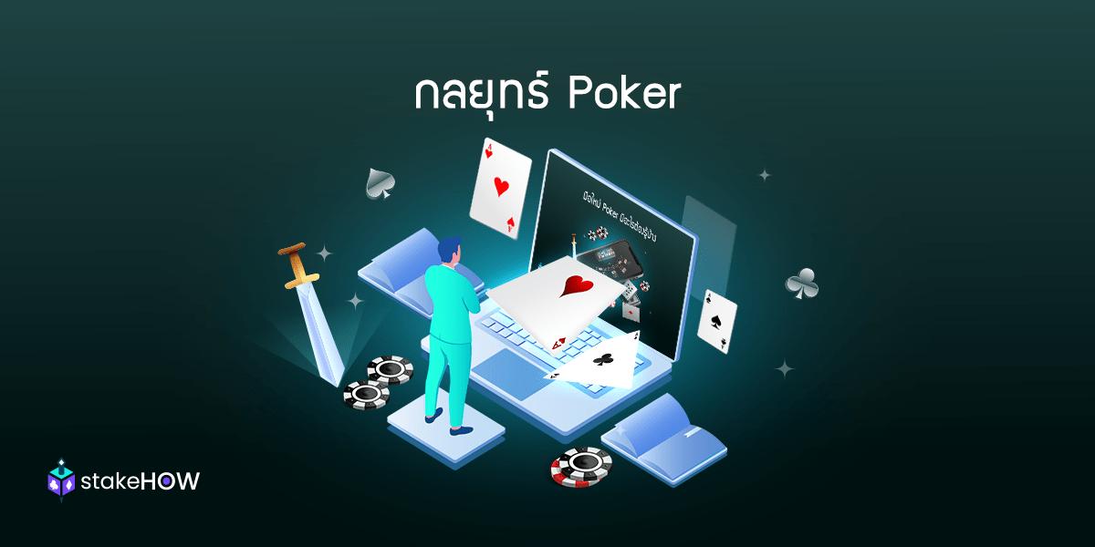 กลยุทธ์ Poker อธิบายแนวทางเล่น ให้เป็นเซียน4 min read