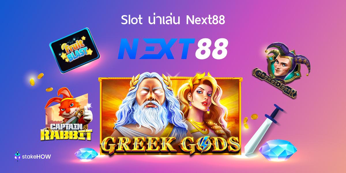 Slot น่าเล่น Next88 รีวิวเกมสล็อตใหม่น่าเล่น และทำเงินได้ดี5 min read