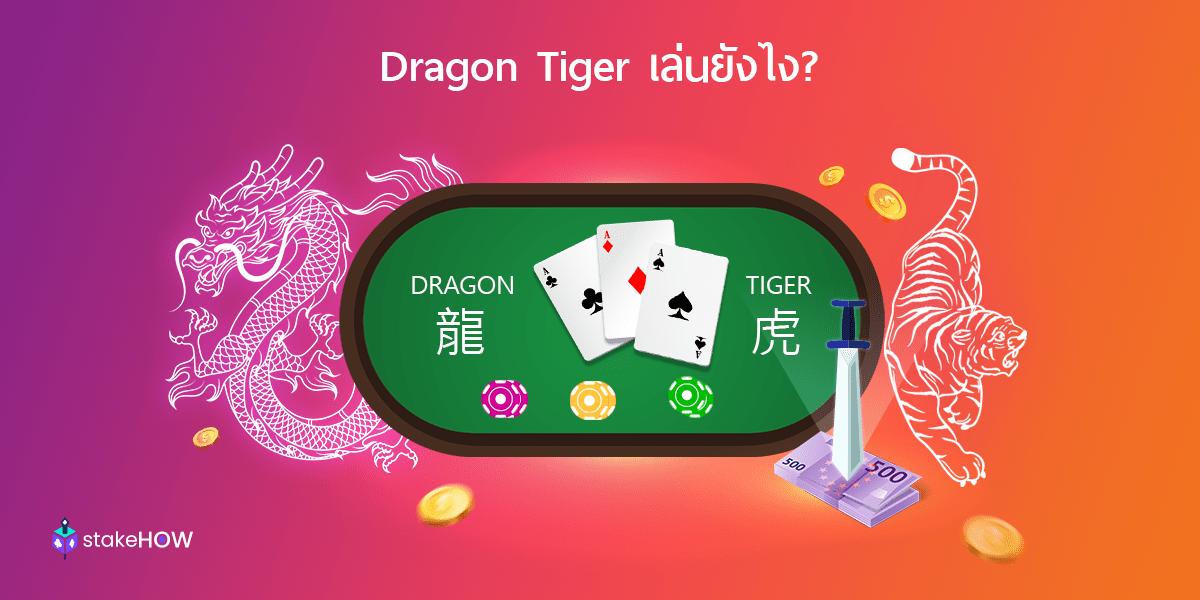 กติกา dragon tiger เล่นยังไง ที่ไหนมีให้เล่นบ้าง ? ที่นี่มีคำตอบ6 min read