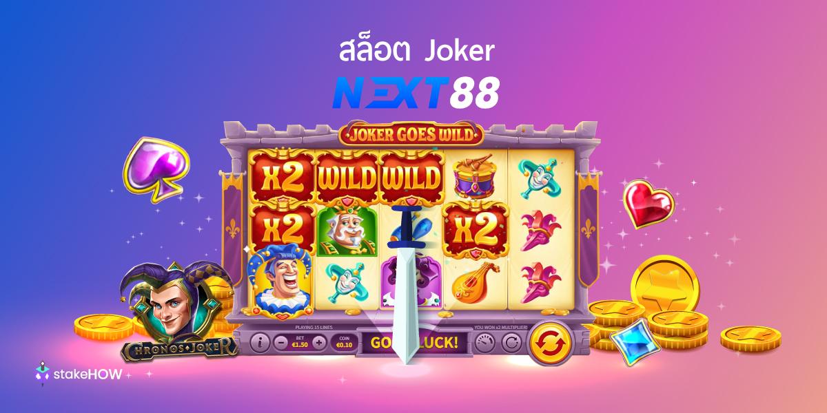 สล็อต Joker Next88 รีวิว 5 สล็อตตัวตลกน่าเล่นที่ทำเงินได้จริง6 min read