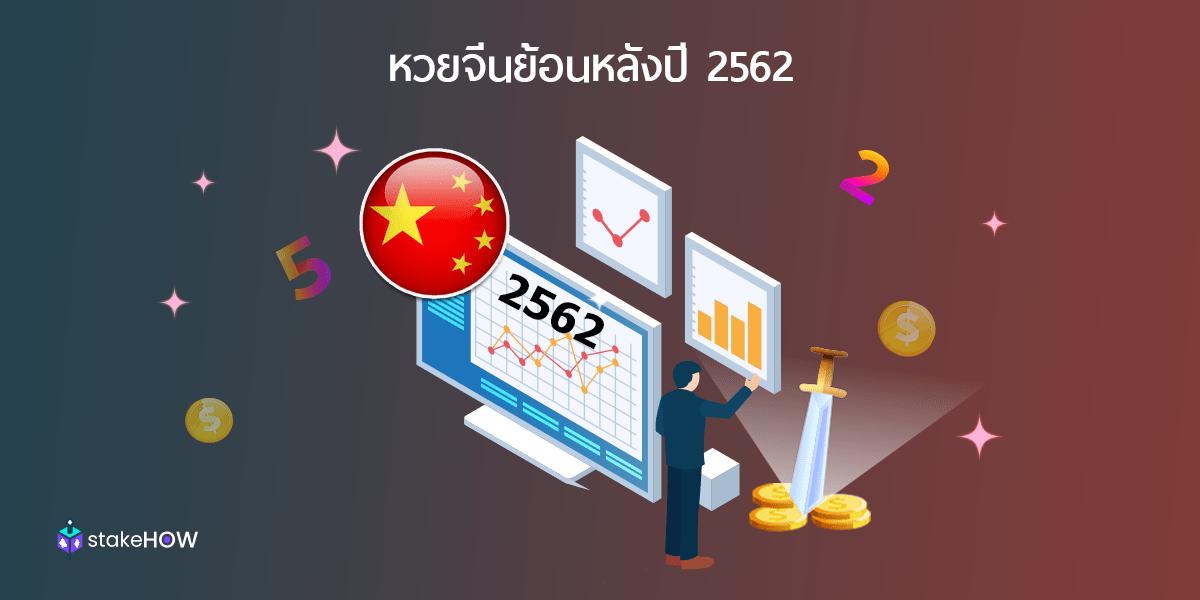 หวยจีนย้อนหลัง ปี 2562 รวมผลรางวัลย้อนหลังตลอดปี36 min read