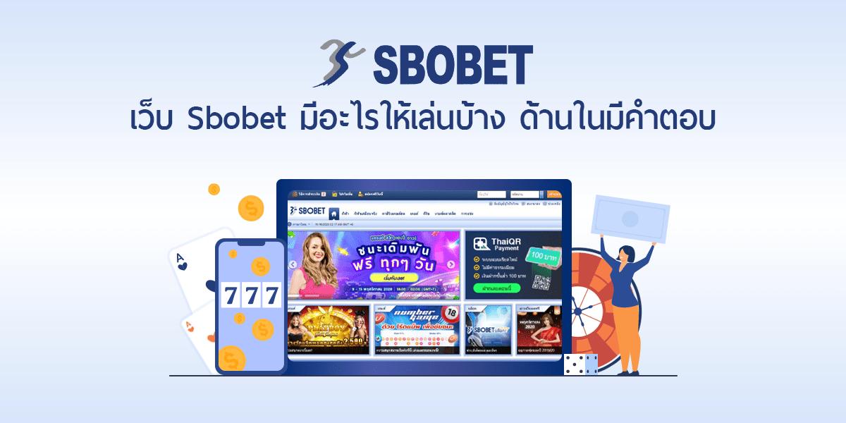 เว็บ sbobet มีอะไรให้เล่นบ้าง ด้านในมีคำตอบ3 min read