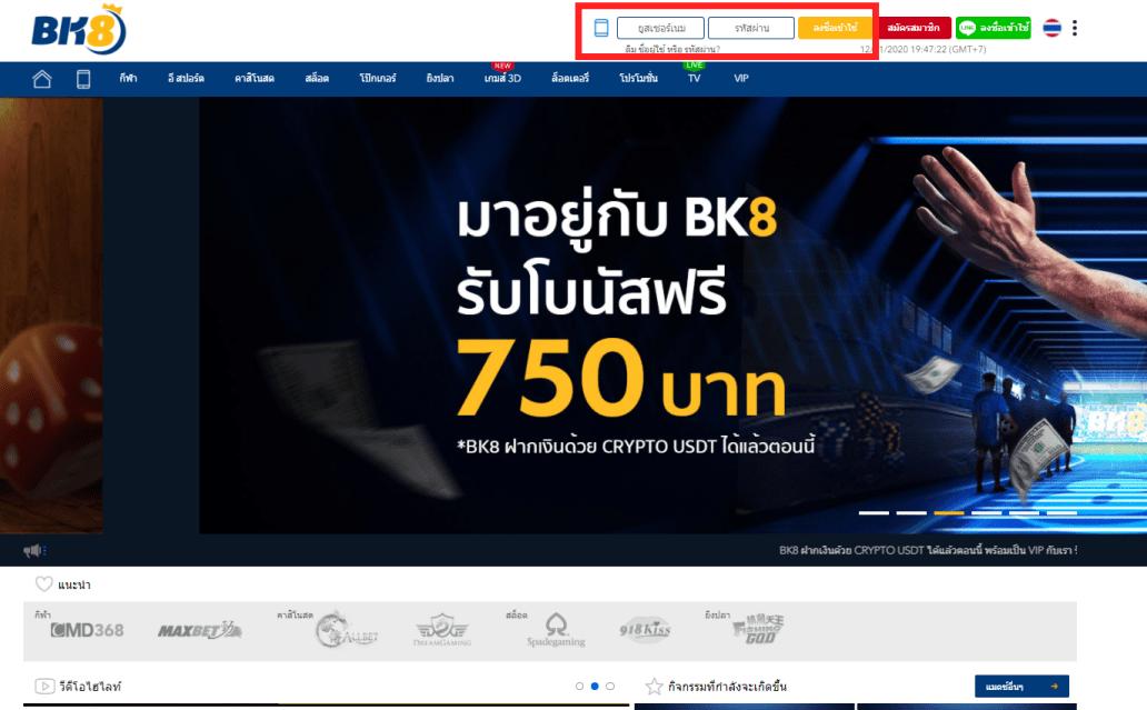 หน้าหลักเว็บไซต์ BK8 - รูเล็ตเว็บไหนดี