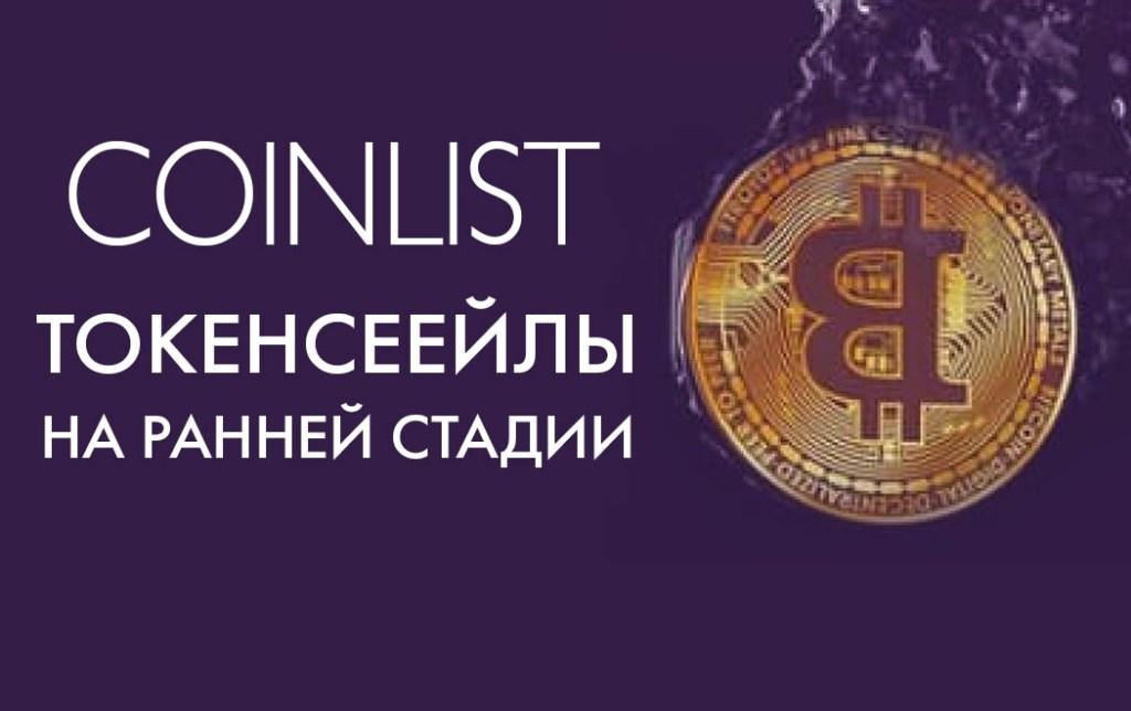 coinlist-tokensale