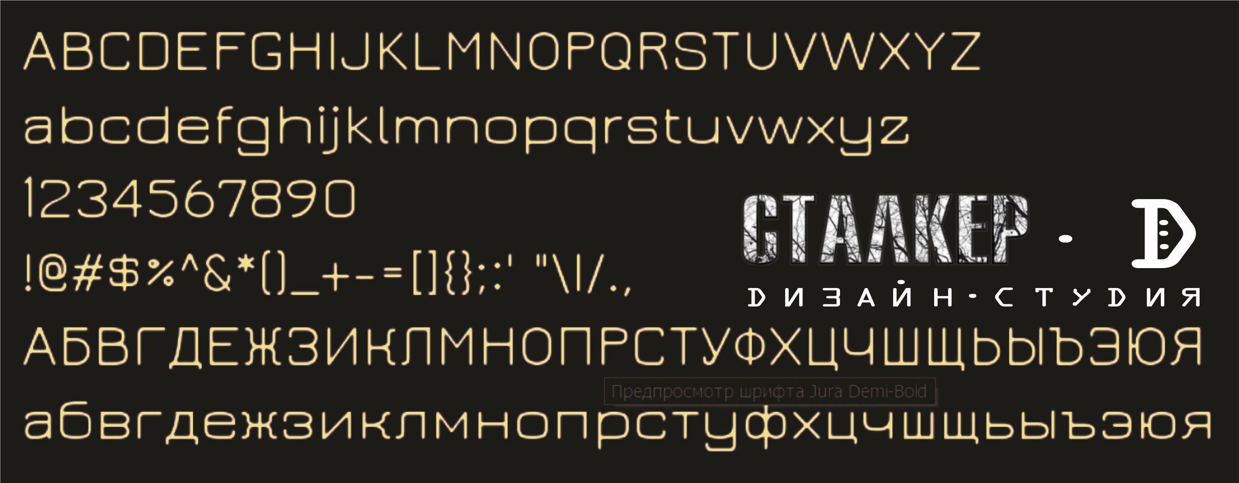 Дизайн-студия Stalker-D
