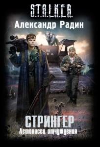 Александр Радин - Стрингер. Летописец Отчуждения