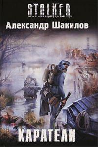 Александр Шакилов - Каратели