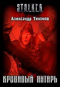 Александр Тихонов - Кровавый янтарь