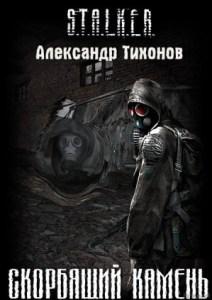 Александр Тихонов - Скорбящий камень