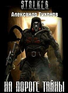 Александр Тихонов - На пороге тайны