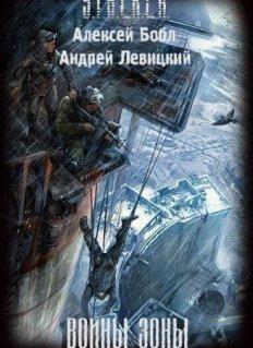 Алексей Бобл - Воины Зоны