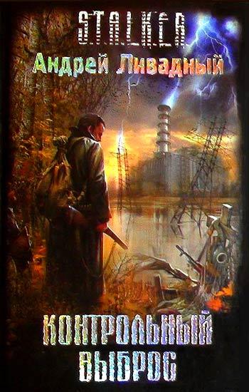 Андрей Ливадный - Контрольный выброс