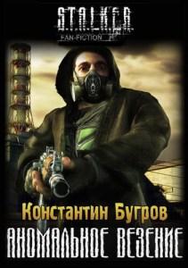 Константин Бугров - Аномальное везение