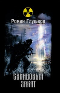 Роман Глушков - Свинцовый закат
