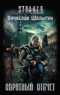 Вячеслав Шалыгин - Обратный отсчет