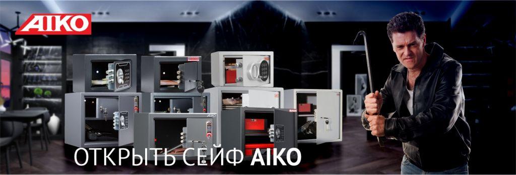 Open Safe Aiko.