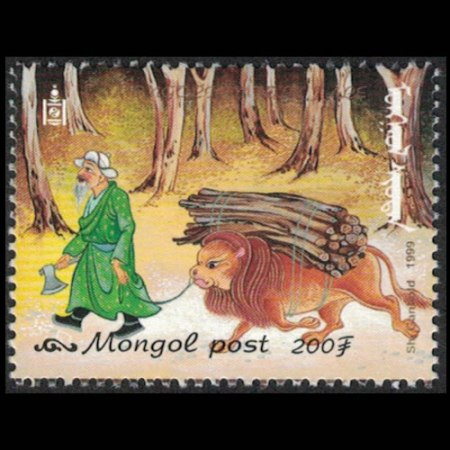 1999 Mongolia Stamp #2374 - 200t Lion Carrying Logs