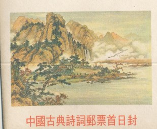 Tang Dynasty Poetry - 1