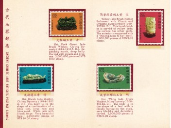 ancient chinese jade articles- 2