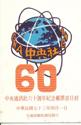 Central News Agency- 60th- 1