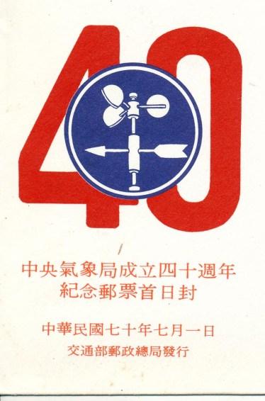 Central Weather Bureau commemorative stamp 1
