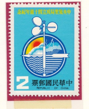 Central Weather Bureau commemorative stamp 2