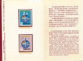 Central Weather Bureau commemorative stamp 4