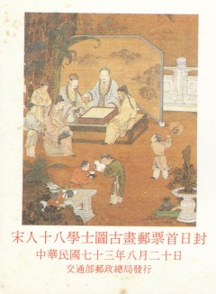 Chinese Painting commemorative stamp 6