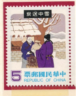 Chinese folk tale commemorative stamp 2
