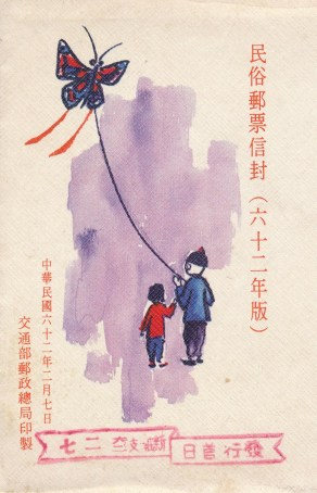 Chinese folklore- 1