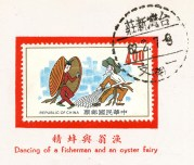 Chinese folklore- 3