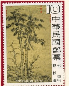 Chinese painting- pine and bamboo 1