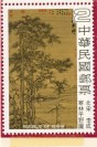 Chinese painting- pine and bamboo 3