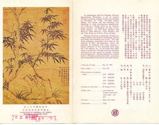 Chinese painting- pine and bamboo 7