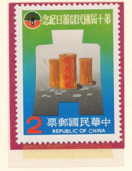 Nat'l Savings Day commemorative stamp 2