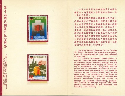 Nat'l Savings Day commemorative stamp 4