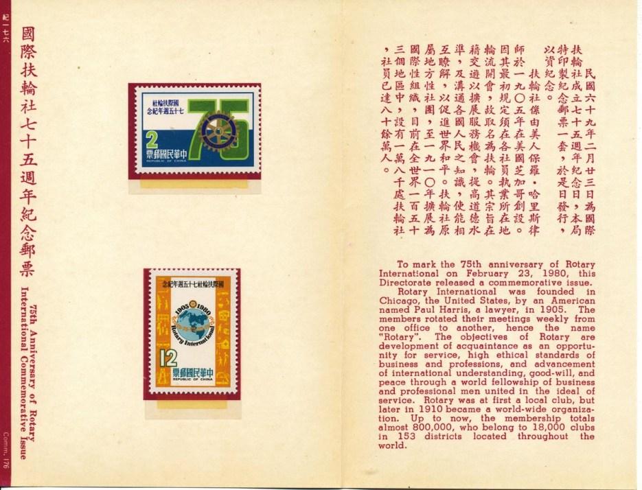 Rotary 75th Anniversary 4