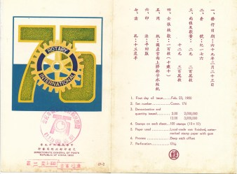 Rotary 75th Anniversary 5