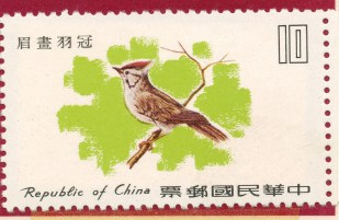 Taiwan Birds Postage Stamps 4