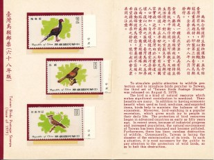 Taiwan Birds Postage Stamps 5