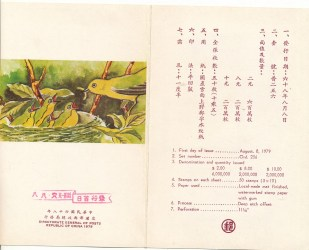 Taiwan Birds Postage Stamps 6