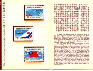 air mail stamp- 2