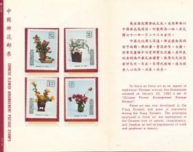 chinese flower arrangement- 2