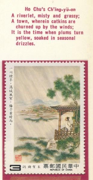 sung tsu poetry 5