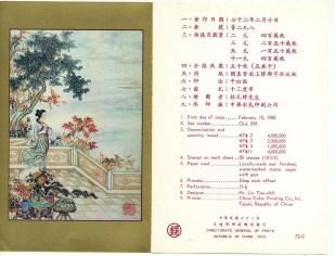 sung tsu poetry 7