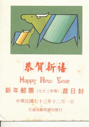 year of the ox- 1