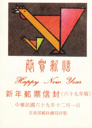 year of the rooster- 1